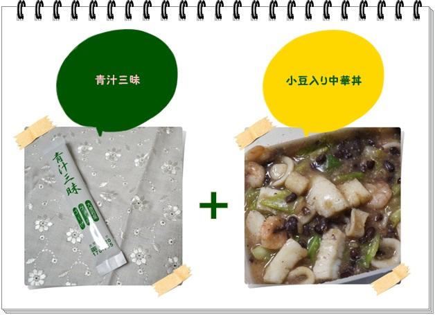 レシピ010中華丼.jpg