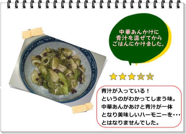 レシピ010中華丼2.jpg