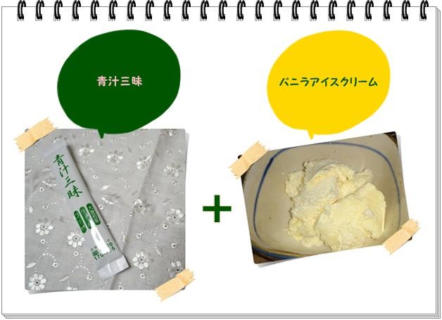 レシピ011バニラアイスクリーム.jpg