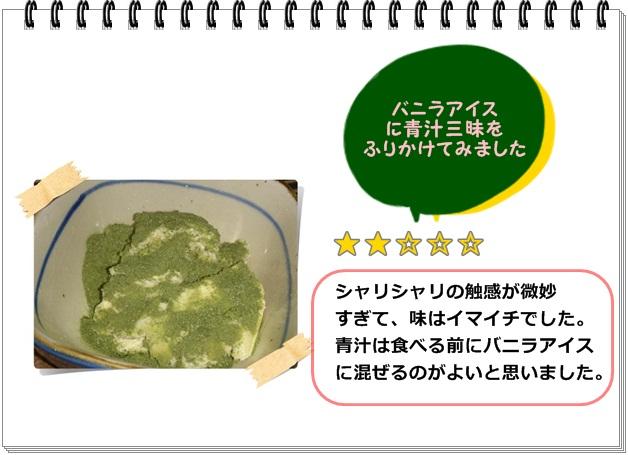 レシピ011バニラアイスクリーム2.jpg