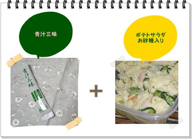 レシピ012ポテトサラダ.jpg