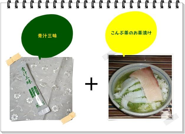 レシピ013お茶漬け.jpg
