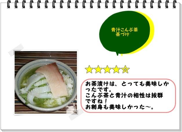 レシピ013お茶漬け2.jpg