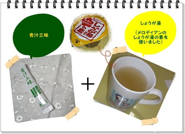 レシピ013_青汁しょうが湯.jpg