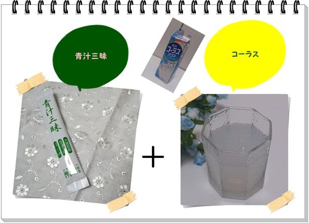 レシピ014_青汁コーラス.jpg