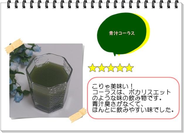 レシピ014_青汁コーラス2.jpg