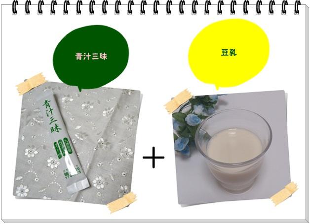 レシピ014_青汁豆乳.jpg