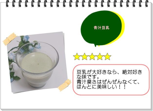 レシピ014_青汁豆乳2.jpg