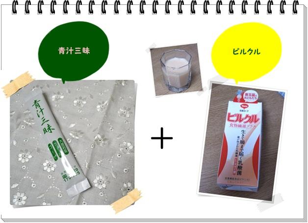レシピ015_青汁ピルクル.jpg