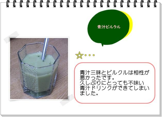 レシピ015_青汁ピルクル2.jpg