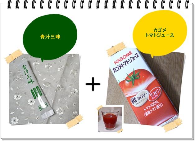 レシピ017_青汁トマトジュース.jpg