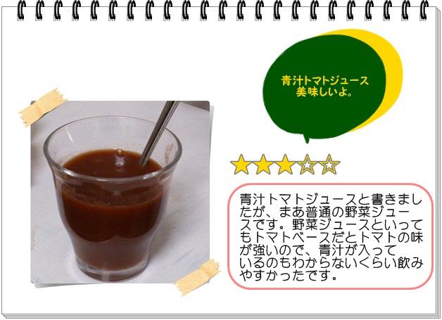 レシピ017_青汁トマトジュース2.jpg
