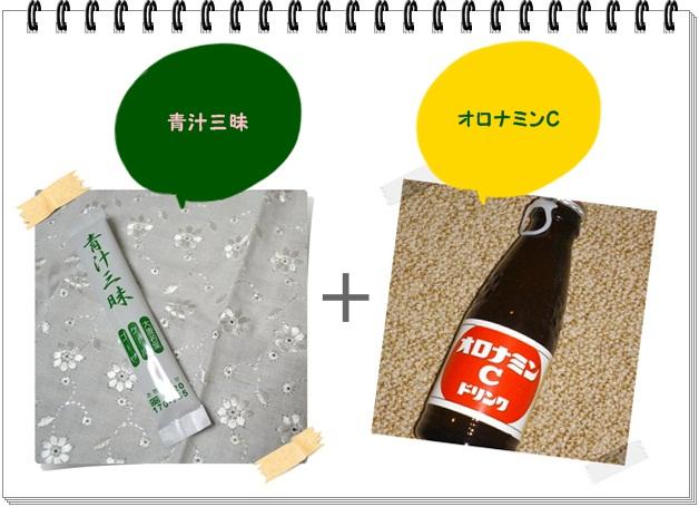 レシピ018_青汁オロナミンC.jpg