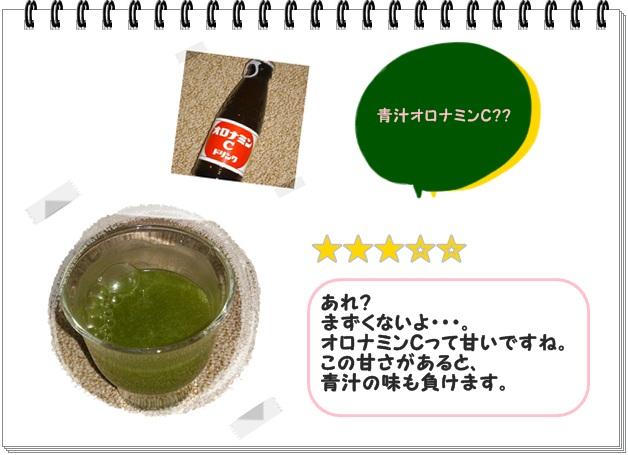 レシピ018_青汁オロナミンC2.jpg