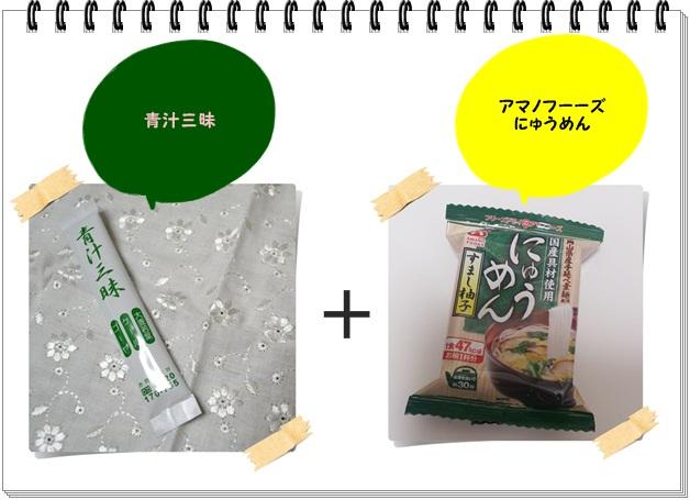 レシピ019_青汁にゅうめん1.jpg