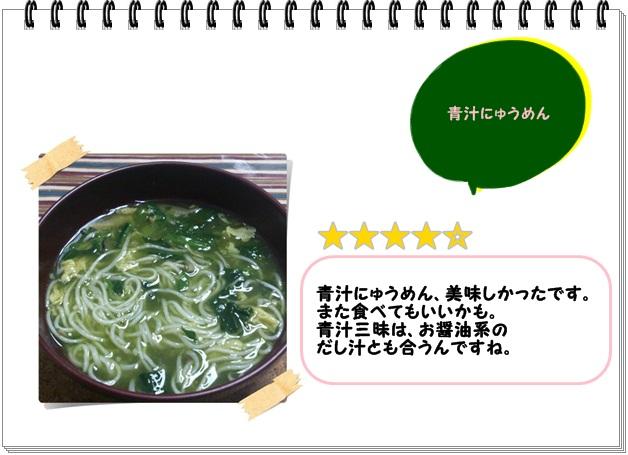 レシピ019_青汁にゅうめん2.jpg