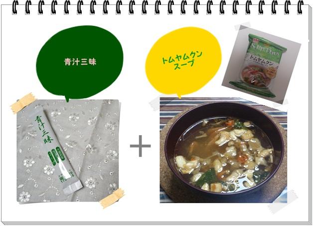 レシピ020_青汁トムヤムクンスープ1.jpg