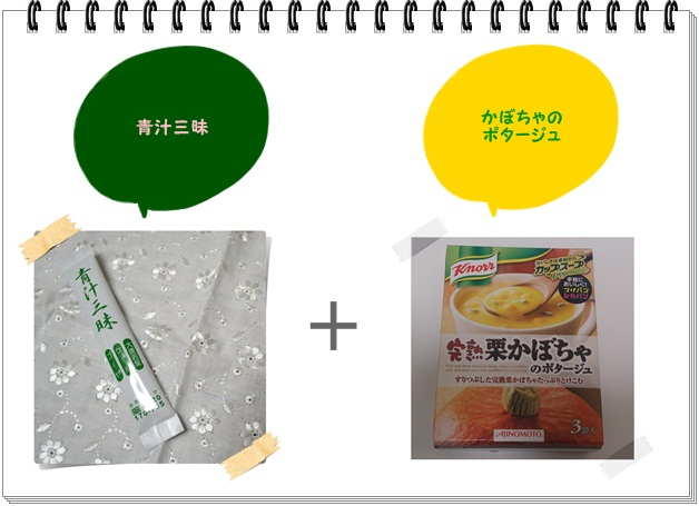 レシピ021_青汁かぼちゃのポタージュ1.jpg