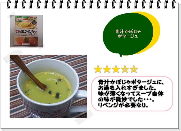 レシピ021_青汁かぼちゃのポタージュ2.jpg