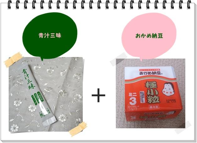 レシピ022_青汁なっとう1.jpg