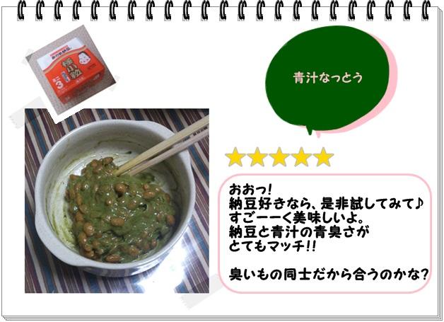 レシピ022_青汁なっとう2.jpg