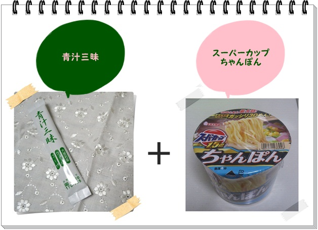レシピ023_青汁スーパーカップ1.jpg