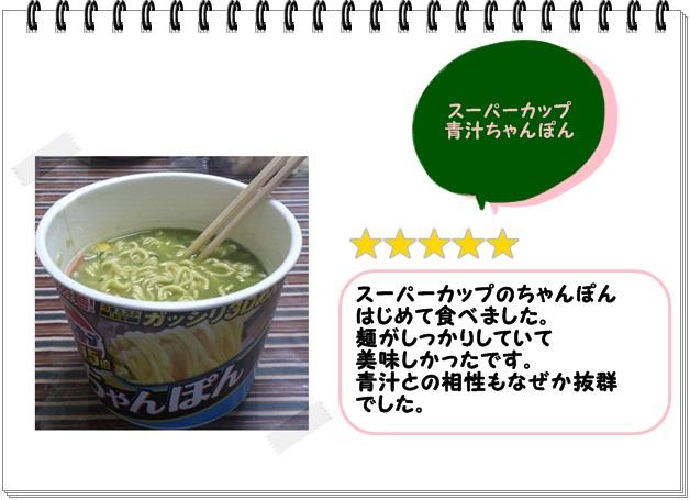 レシピ023_青汁スーパーカップ2.jpg