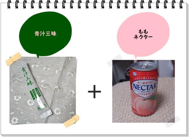レシピ024_青汁モモネクター1.jpg