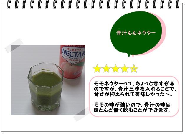 レシピ024_青汁モモネクター2.jpg