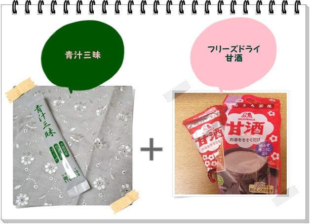 レシピ025_青汁甘酒.jpg