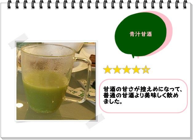 レシピ025_青汁甘酒2.jpg