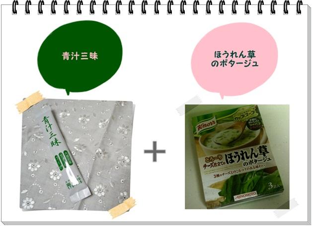 レシピ026_青汁ほうれん草ポタージュ1.jpg