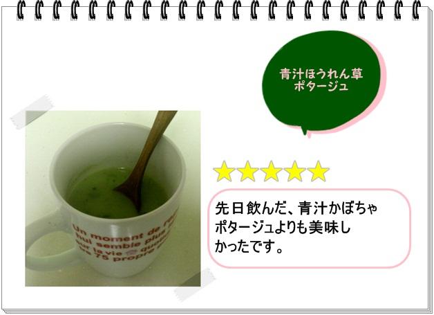 レシピ026_青汁ほうれん草ポタージュ2.jpg