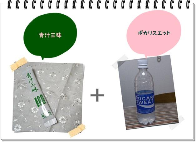 レシピ028_青汁ポカリ1.jpg