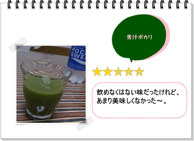 レシピ028_青汁ポカリ2.jpg