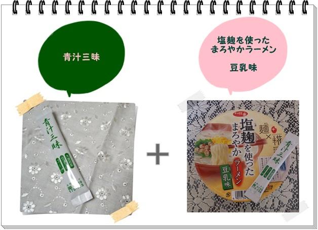 レシピ029_青汁カップラーメン1.jpg