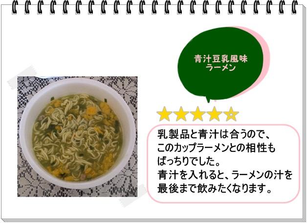 レシピ029_青汁カップラーメン2.jpg