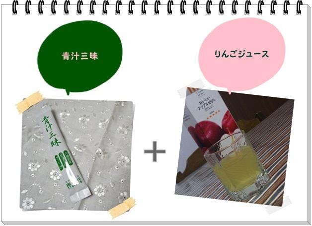 レシピ030_青汁りんごジュース1.jpg