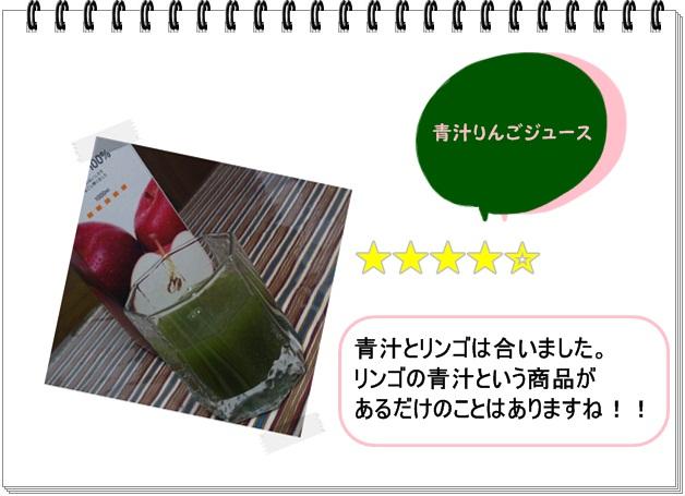 レシピ030_青汁りんごジュース2.jpg