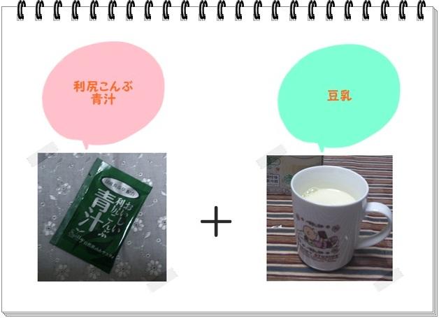 利尻こんぶレシピ001豆乳1.jpg