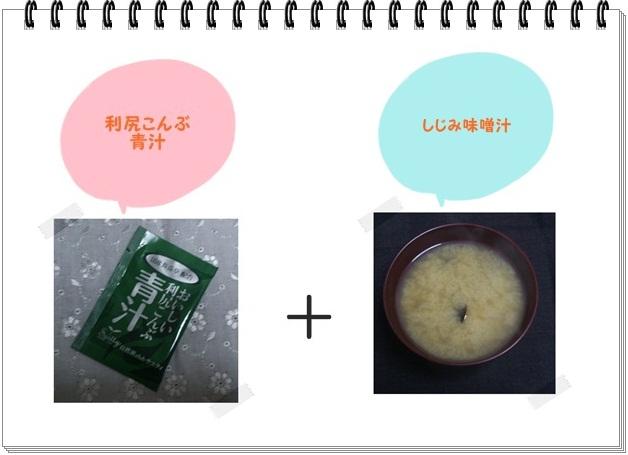 利尻こんぶレシピ003しじみ味噌汁1.jpg