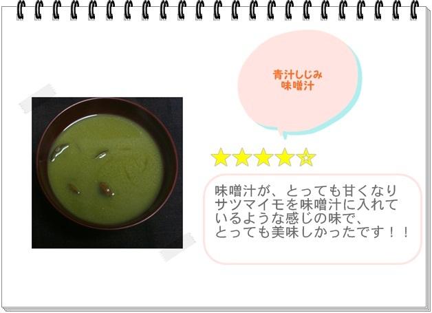 利尻こんぶレシピ003しじみ味噌汁2.jpg