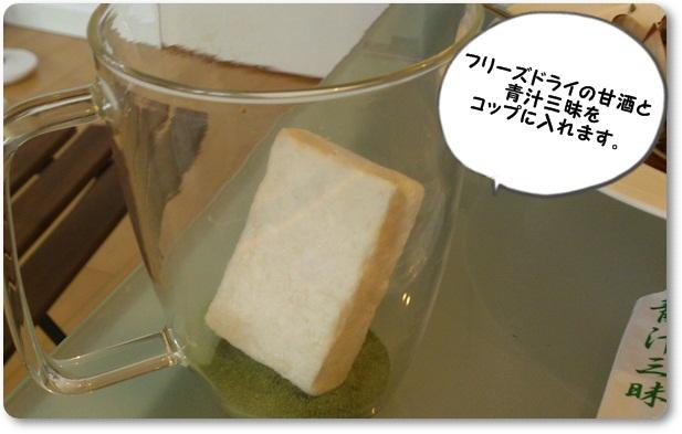 青汁の会2.jpg