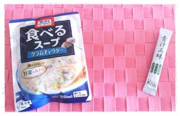 食べるスープ青汁三昧_1.jpg